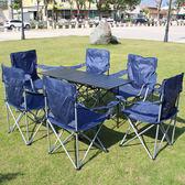 桌椅 戶外折疊桌椅套裝便攜式5件套野營燒烤戶外桌椅沙灘公園桌椅組合 igo城市玩家