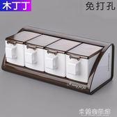 調料盒 家用調味盒防塵帶蓋塑料易開家用帶勺調料罐廚房鹽糖佐料瓶日用品 米蘭潮鞋館