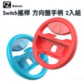 Baseus 倍思 Switch Joy-Con搖桿 方向盤手柄 2入組 搖桿保護套 任天堂搖桿手柄