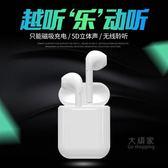 藍芽耳機 無線雙耳一對安卓蘋果通用運動跑步隱形微小型迷你入耳式iphone掛耳塞式