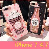 【萌萌噠】iPhone 7  (4.7吋)   創意流沙雪糕飲料瓶眼鏡保護殼 全包軟邊 液體流動手機殼 手機套