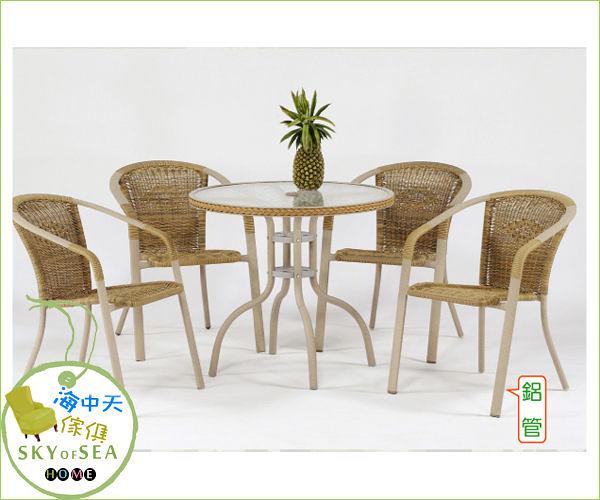 {{ 海中天休閒傢俱廣場 }}戶外休閒 塑膠藤桌椅系列 A473-A 80cm編藤圓餐桌椅組(全組)