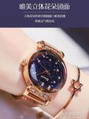 星空面女士手錶時尚潮流ulzzang防水石英錶『小宅妮時尚』