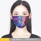 馬龍鼠冰絲口罩女夏季防曬防紫外線薄款透氣可清洗易呼吸星空印花 金曼麗莎