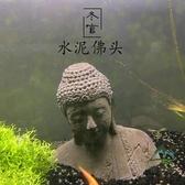 佛像佛頭系列水族仿真石像裝飾擺件水泥魚缸造景裝飾【步行者戶外生活館】