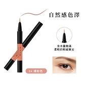 凱婷 綴影彩色眼線筆 04 裸粉色 (0.35mL)