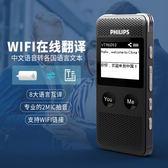 翻譯機 錄音筆專業高清語音轉文本遠距降噪商務錄音器超長待機會議翻譯機 酷我衣櫥