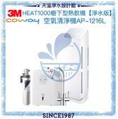 【3M x Coway】HEAT1000櫥下型熱飲機【淨水組,贈安裝】+ 綠淨力立式空氣清淨機 AP-1216L【14~18坪】