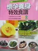 【書寶二手書T8/保健_QIA】懷孕養身特效食譜_林禹宏