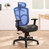 LOGIS邏爵-力士多彩工學頭枕雙網墊全網椅 / 辦公椅 / 電腦椅 K81