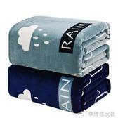 毛毯  法蘭絨毛毯冬季午睡蓋毯珊瑚絨毯子兒童單人雙人床單被子 辛瑞拉