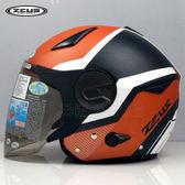 【ZEUS ZS 612A AD9 瑞獅 安全帽 超輕量 安全帽 消光橙黃/白 】雙層鏡片、免運費