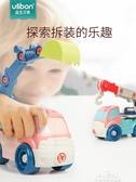 益生貝美兒童拆裝工程車玩具大號可拆卸拼裝汽車益智男孩3-4-6歲 新年禮物