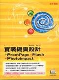 二手書博民逛書店 《實戰網頁設計》 R2Y ISBN:9861491147│陳維尹