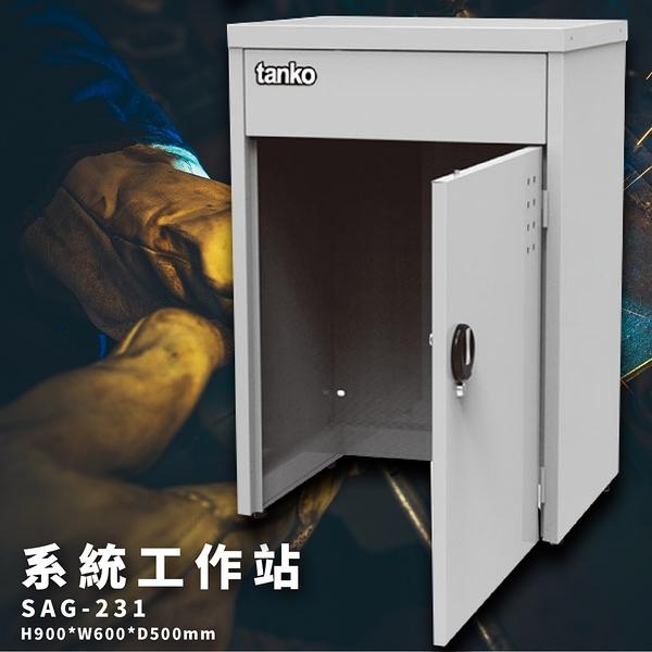 SAG-231《系統工作站》單門垃圾桶型置物櫃 W600 含調整腳 車行 保養廠 工廠 車廠 汽車維修廠
