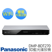 Panasonic 國際牌 DMP-BDT270 4K升頻/3D藍光播放機