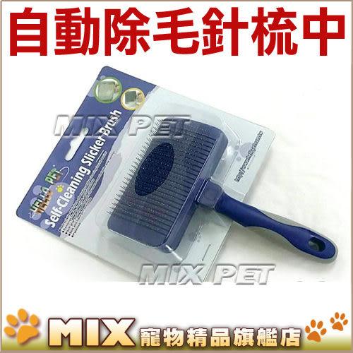 ◆MIX米克斯◆Hello Pet.第二代自動除毛針梳(中),讓您輕鬆清理貓狗的毛髮