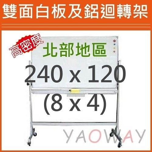 【耀偉】雙面(高密度)白板及鋁迴轉架240*120 (8X4尺)【僅配送台北地區】