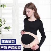 孕婦托腹帶拖腹安全帶專用腰帶產前保胎托付護腰帶透氣 歐亞時尚