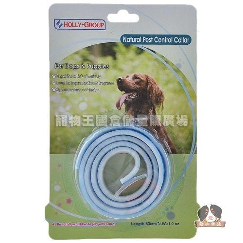 【寵物王國】HOLLY+GROUP 天然驅蚤項圈(犬)63cm