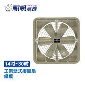 [順帆]鐵葉-工業用排風機20吋(單相/三相)-/通風扇/排風扇/通風散熱/公司貨保固/SF-20