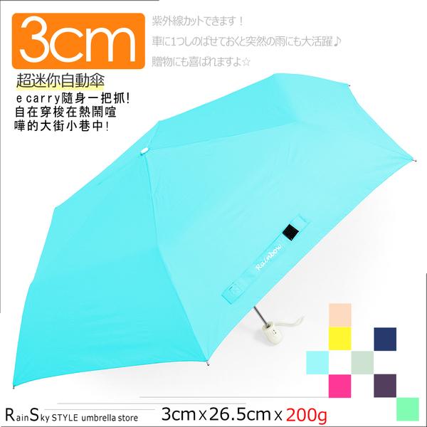 【迷你自動傘】-日本Hot荳系列 /晴雨傘-洋傘陽傘防風傘小傘抗UV傘防曬傘三折傘折疊傘折傘迷你傘