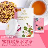 【德國農莊 B&G Tea Bar】蜜桃瑪黛水果茶 中瓶 (130g)