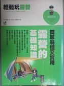 【書寶二手書T1/體育_JRQ】輕鬆玩露營-簡單易懂又實用露營的基礎知識_和田義彌
