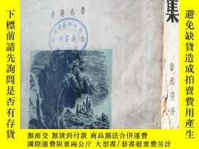 二手書博民逛書店蘇聯版畫集罕見魯迅選序 上海晨光 1949年初版 版權爲英文 地