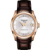 TISSOT 天梭 建構師 Powermatic 80 機械女錶-銀x咖啡/32mm T0352073603100
