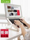 升降散熱架頸椎底座便攜支架mac小米蘋果pro升降手提電腦架子墊高折疊支撐 艾莎嚴選