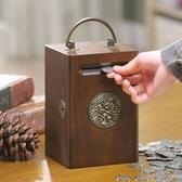 美式創意實木硬幣存錢筒紙幣存錢罐兒童收納盒禮品【聚寶屋】