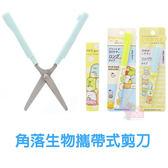 日本角落生物攜帶式剪刀 不鏽鋼剪刀附蓋 筆型剪刀 文具用品
