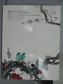 【書寶二手書T9/收藏_PNC】中國嘉德2018春季拍賣會_中國近現代書畫_2018/6/19