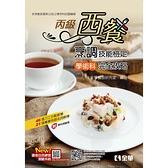 丙級西餐烹調技能檢定學術科完全攻略(2020最新版)(附學科測驗卷)