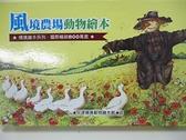 【書寶二手書T2/少年童書_FGQ】風境農場動物繪本(精裝)_6本合售