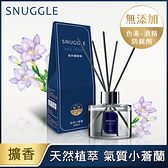 【SNUGGLE】香氛室內擴香 氣質小蒼蘭100ML