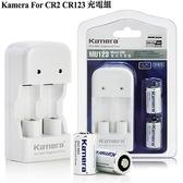 Kamera For CR2 充電組 (含 CR2充電電池*2顆+充電器 ) MU123  (也可充 CR123 充電電池 )
