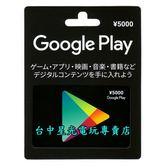 線上發卡【Google play 點數卡 可刷卡】☆ 日本 gift card 5000點 儲值卡 ☆【台中星光電玩】