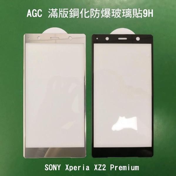 ☆愛思摩比☆AGC SONY Xperia XZ2 Premium CP+ 滿版鋼化玻璃保護貼 全膠貼合 真空電鍍
