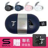 ST-XS2 高性能真無線藍牙耳機聯名款 - 贈滑鼠墊 / SOUL x 中職台灣犬
