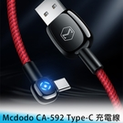 【妃航】Mcdodo CA-592 單彎頭 Type-C 1.5米/2A 智能/指示燈 鋅合金 編織 傳輸/充電線