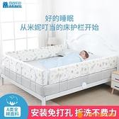 床圍欄嬰兒寶寶兒童防掉防摔安全防護欄桿擋板床邊床上軟包【小橘子】