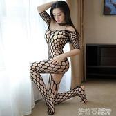 性感狂野大網眼漁網襪全身黑絲襪連體網衣開襠漏乳情趣內衣 茱莉亞嚴選