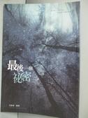 【書寶二手書T4/翻譯小說_JNW】最後一個祕密_艾蜜莉.梅鐸