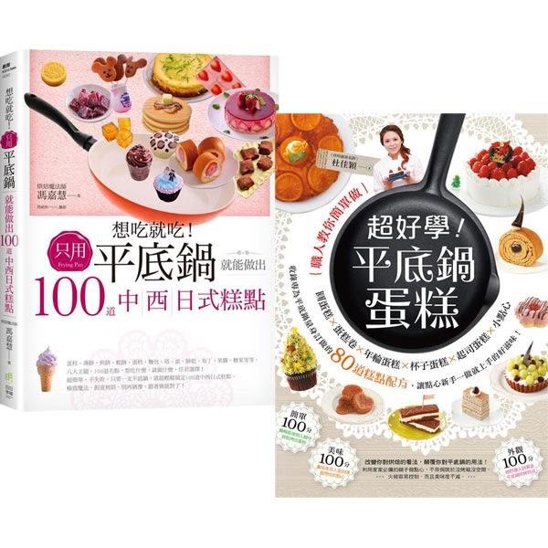 只用平底鍋就能做出100道中西日式糕點+超好學!平底鍋蛋糕(2書)