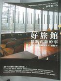【書寶二手書T1/旅遊_QID】好旅館默默在做的事_張智強