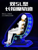 新款按摩椅家用全身全自動豪華太空艙小型多功能老人簡易沙發椅 MKS薇薇