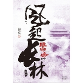 琅琊榜(風起長林)(卷六)