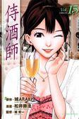 (二手書)侍酒師(15)
